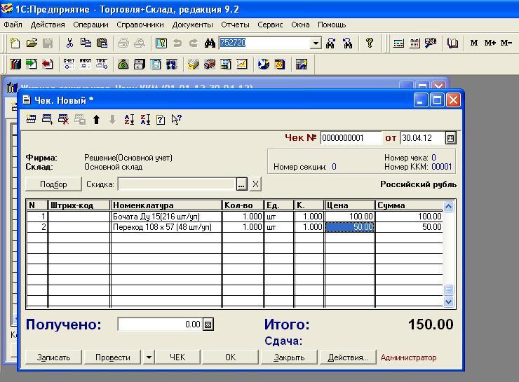 Скачать бесплатно программу бухгалтерии 1с