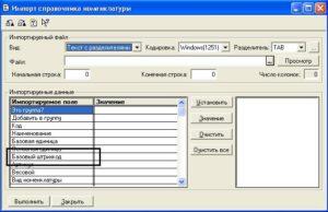import_spravochnikov