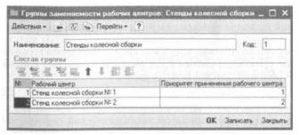 operativnoye_planirovaniye2