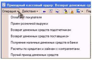 operazii_po_banku2