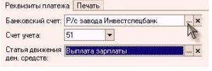 operazii_po_banku4