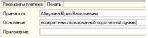 operazii_po_banku6