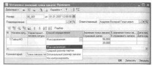 ustanovka_tochki_zakaza